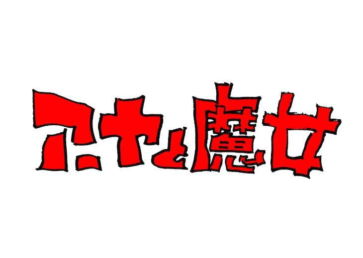 「アーヤと魔女」ロゴ