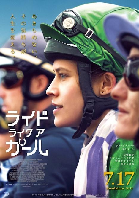 「ライド・ライク・ア・ガール」ポスタービジュアル
