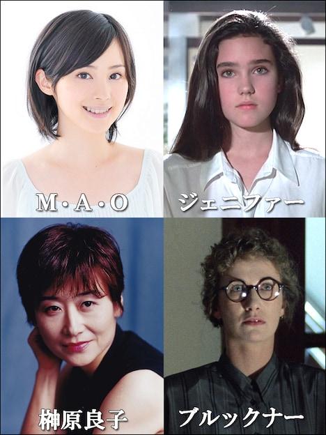 上段左からM・A・O、ジェニファー・コネリー演じるジェニファー。下段左から榊原良子、ダリア・ニコロディ演じるブルックナー。