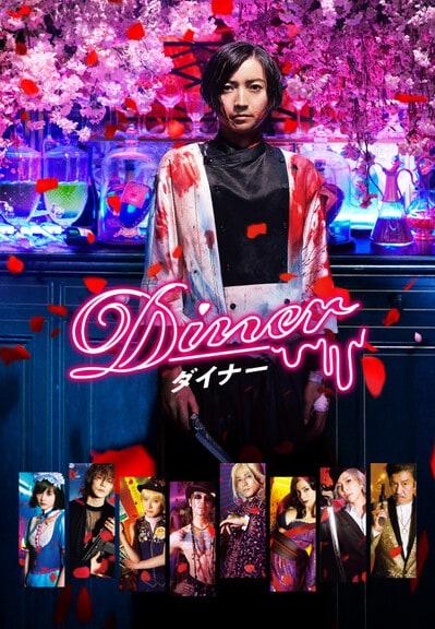 「Diner ダイナー」ビジュアル (c)2019 映画「Diner ダイナー」製作委員会