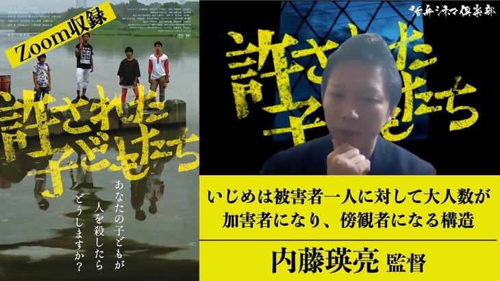 「活弁シネマ倶楽部」に出演した内藤瑛亮。