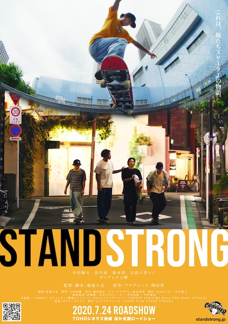 「STAND STRONG」メインビジュアル