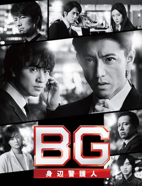 「BG~身辺警護人~」ビジュアル