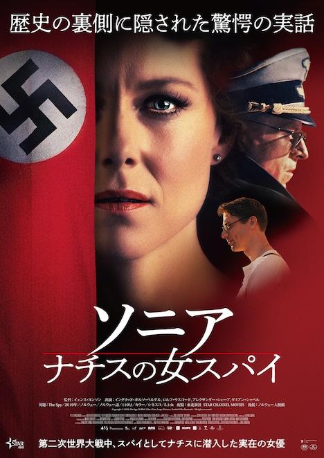 「ソニア ナチスの女スパイ」ポスタービジュアル