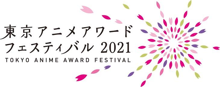 東京アニメアワードフェスティバル2021(TAAF2021)ロゴ