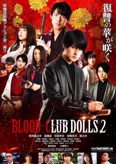 「BLOOD-CLUB DOLLS2」キービジュアル