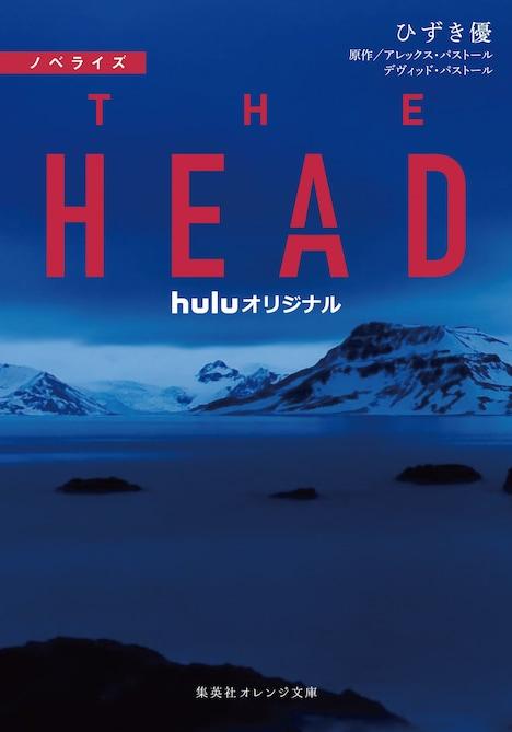 「ノベライズ THE HEAD」書影