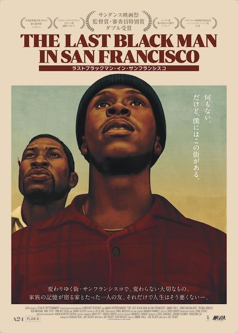 「ラストブラックマン・イン・サンフランシスコ」ポスタービジュアル
