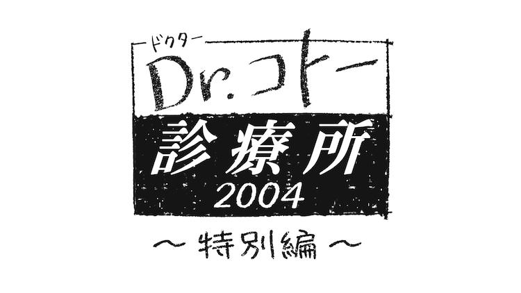 「Dr.コトー診療所2004 特別編」ロゴ