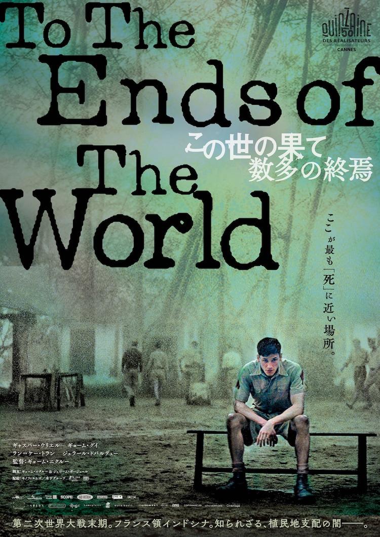 「この世の果て、数多の終焉」ポスタービジュアル