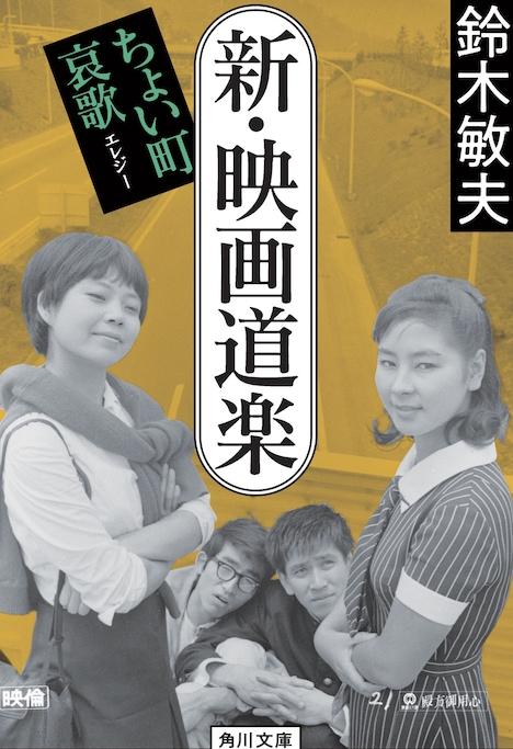 鈴木敏夫「新・映画道楽 ちょい町哀歌」表紙