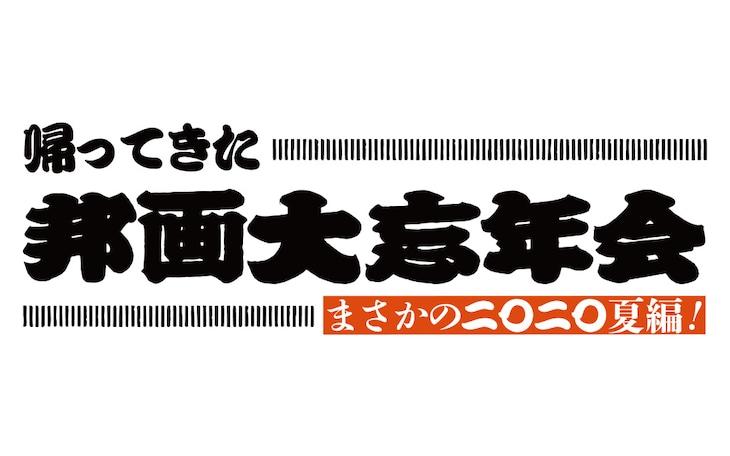 「帰ってきた邦画大忘年会!まさかの2020夏編」ロゴ