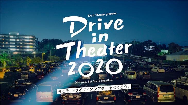 「Drive in Theater 2020」ビジュアル