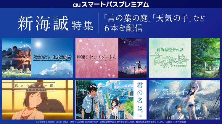「新海誠特集」ビジュアル