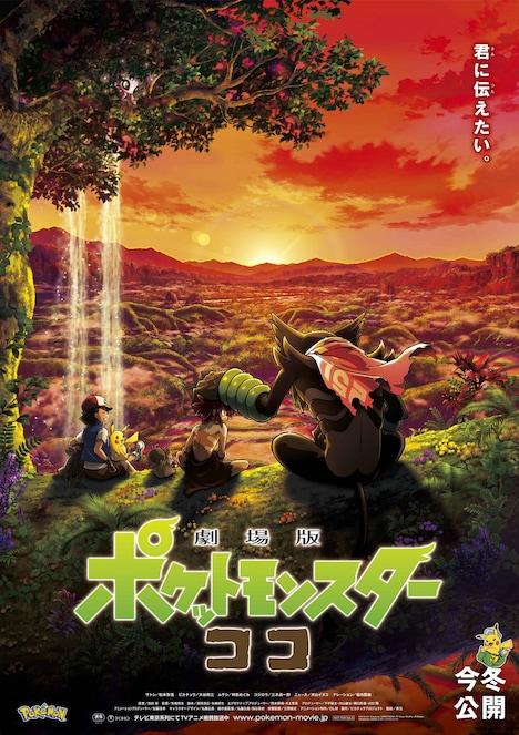 「劇場版ポケットモンスター ココ」ポスタービジュアル