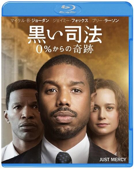 「黒い司法 0%からの奇跡」Blu-rayジャケット