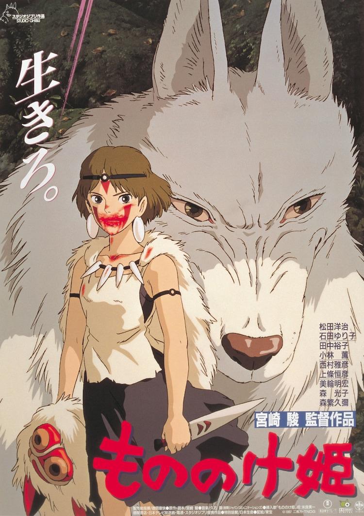 「もののけ姫」ビジュアル (c)1997 Studio Ghibli・ND
