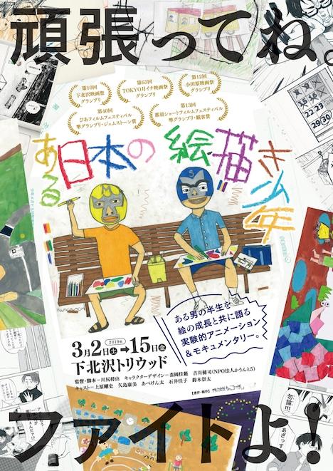「ある日本の絵描き少年」ビジュアル (c)Nekonigashi Inc.