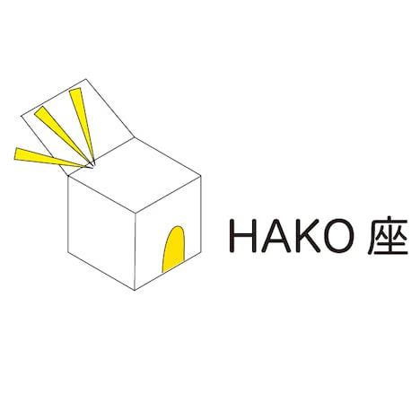「HAKO座」ロゴ