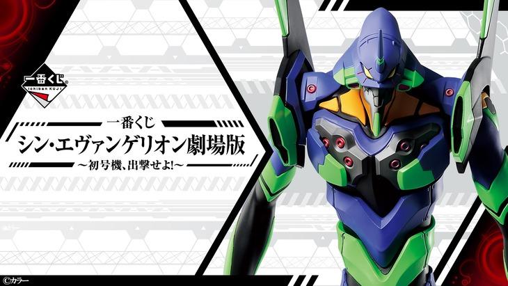 「一番くじ シン・エヴァンゲリオン劇場版~初号機、出撃せよ!~」ビジュアル