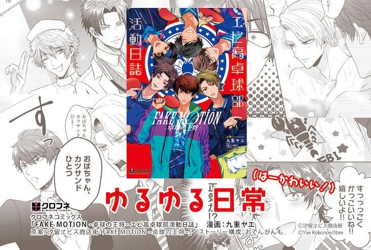 「FAKE MOTION -卓球の王将- エビ高卓球部活動日誌」告知ビジュアル
