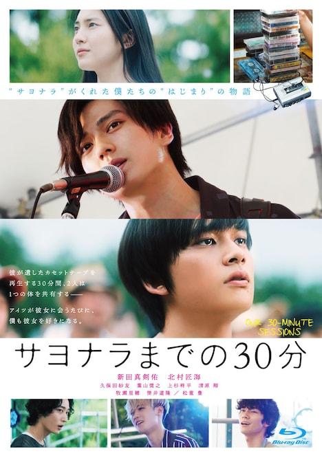 「サヨナラまでの30分」Blu-rayジャケット