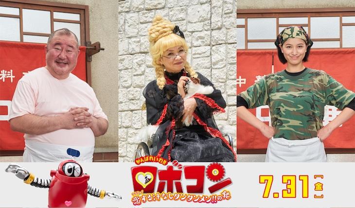左から小浦一優演じる伊東カズオ、清水ミチコ演じるトルネード婆々、高橋ユウ演じる伊東ヨーコ。