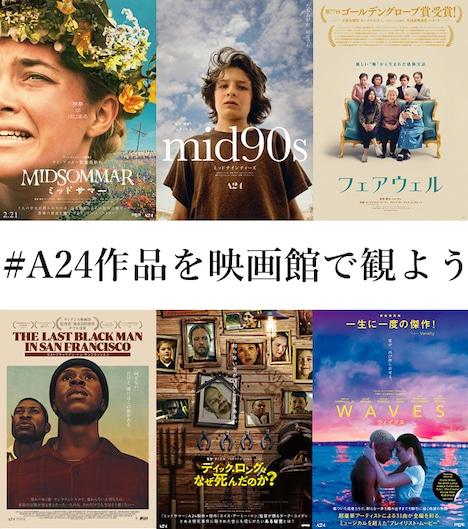 「#A24作品を映画館で観よう」告知ビジュアル