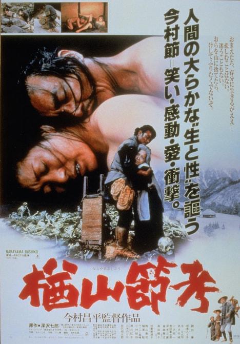 「楢山節考」ポスタービジュアル (c)今村プロ・東映