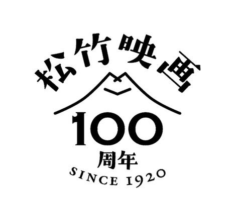 「松竹映画100周年」ロゴ