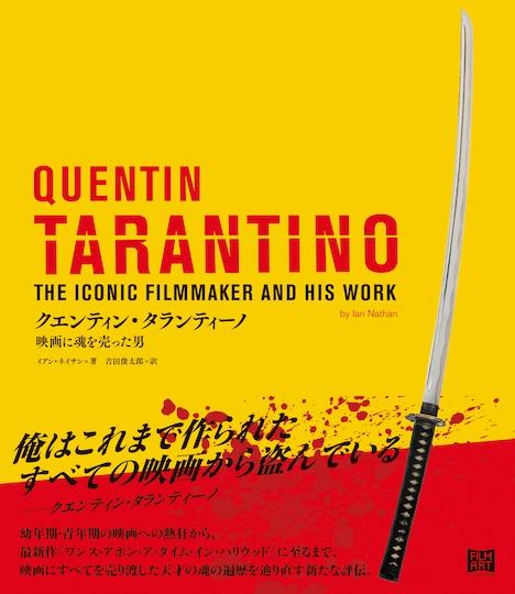 「クエンティン・タランティーノ──映画に魂を売った男」表紙
