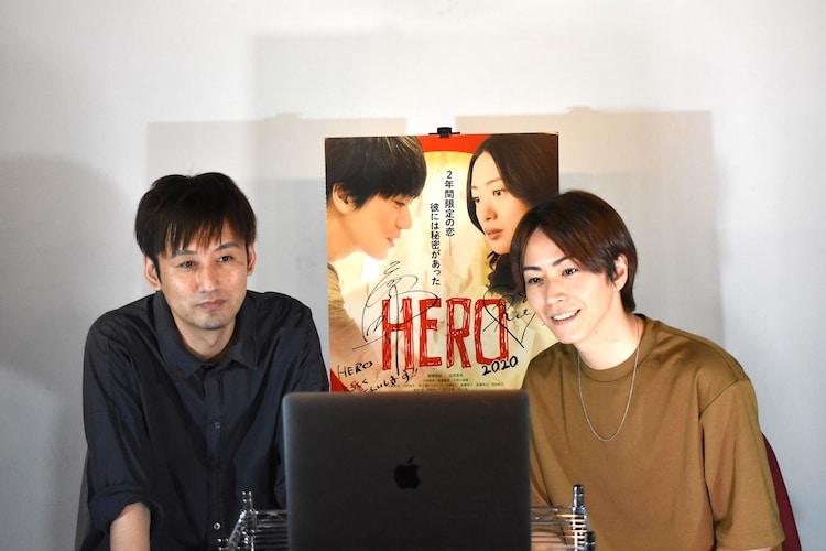 「HERO~2020~」上映後リモートアフタートークショーの様子。左から西条みつとし、廣瀬智紀。