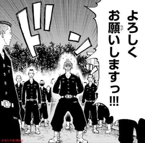 「東京卍リベンジャーズ」より。