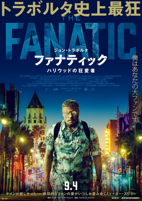 「ファナティック ハリウッドの狂愛者」ポスタービジュアル