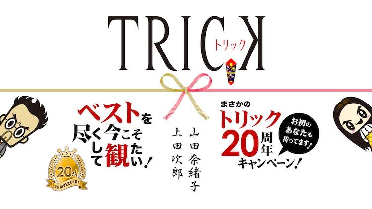 「トリック」20周年ビジュアル