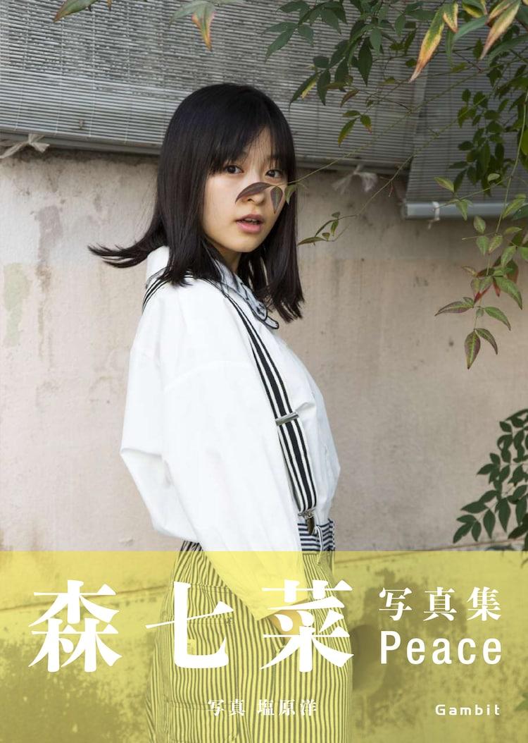 森七菜ファースト写真集「Peace」表紙