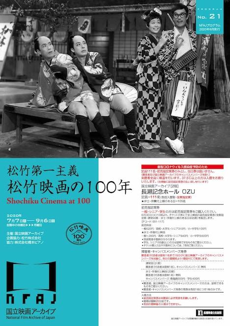 特集上映「松竹第一主義 松竹映画の100年」チラシビジュアル