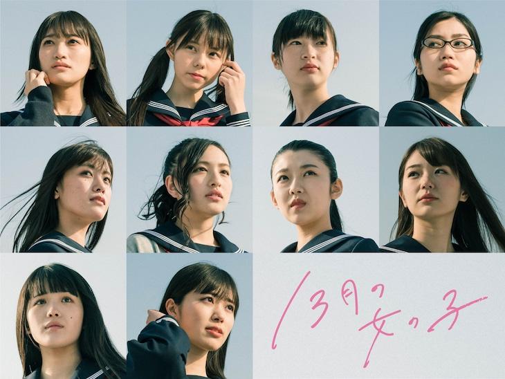 「13月の女の子」追加キャスト