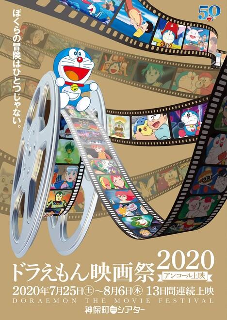 「ドラえもん映画祭2020 アンコール上映」ビジュアル