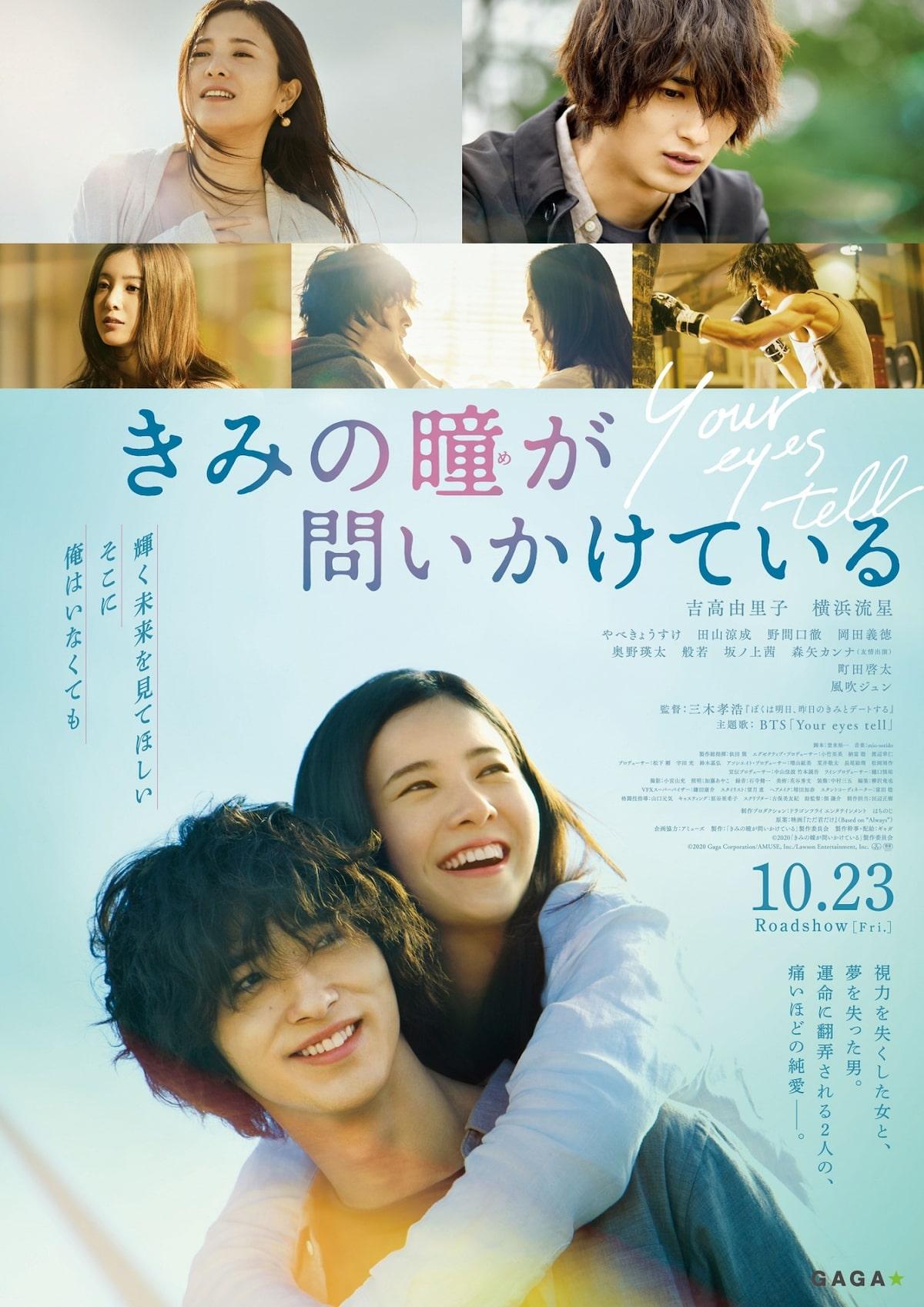 流星 映画 bts 横浜