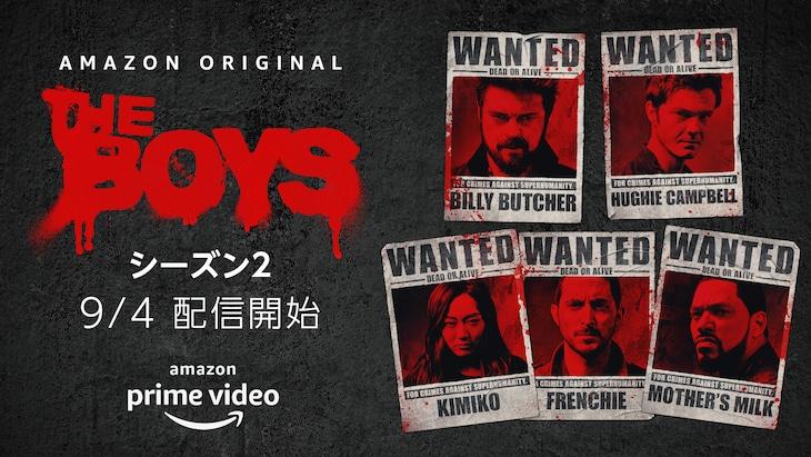 「ザ・ボーイズ」シーズン2キービジュアル(9月4日よりAmazon Prime Videoで配信)。