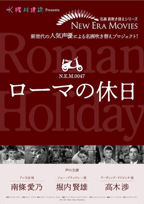 「ローマの休日」ビジュアル