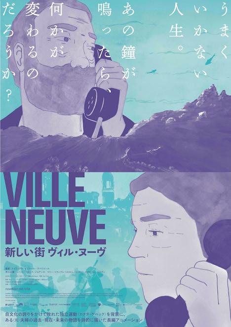 「新しい街 ヴィル・ヌーヴ」メインビジュアル