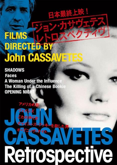 「『ジョン・カサヴェテス レトロスペクティヴ』日本最終上映」ビジュアル (c)1974 Faces International Films,Inc.