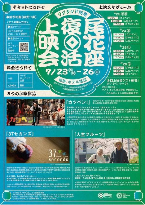 「尾花座復活上映会」チラシ