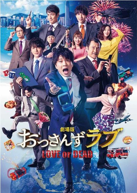 「劇場版おっさんずラブ ~LOVE or DEAD~」ビジュアル(ロゴあり)