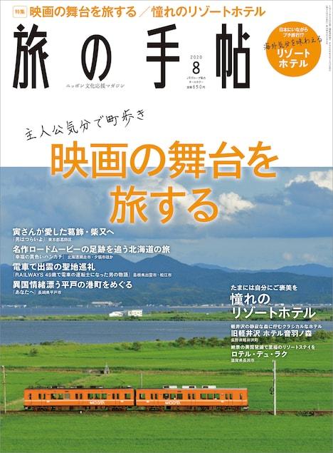 「旅の手帖8月号」表紙