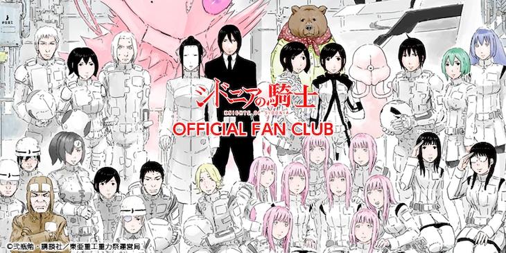 「シドニアの騎士」オフィシャルファンクラブのビジュアル。