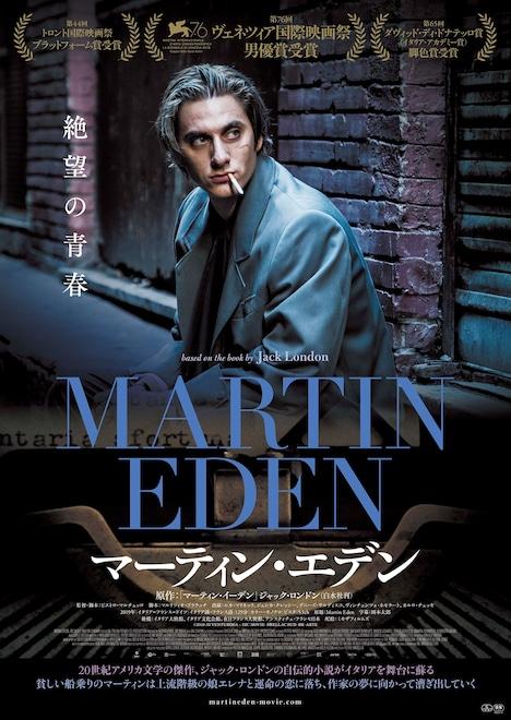 「マーティン・エデン」ポスタービジュアル