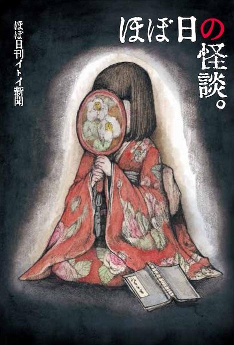 文庫「ほぼ日の怪談。」書影 (c)HOBO NIKKAN ITOI SHINBUN